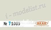 71089 Акан Германия Rаl:9001 Weib смываемый зимний камуфляж наземной техники с ноября 1941 по 1943 г. 15 мл.