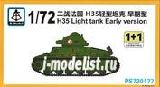 PS720177 S-Model 1/72 H35 Light Tank Early Version