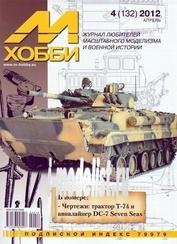 4-2012 Zeughaus Magazine