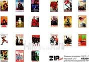 65209 ZIPMaket 1/43 Военные плакаты СССР - 2