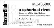 Mc435006 MasterClub Spherical rivet, head diameter 0.9 mm (120 PCs.))