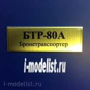 T11 Plate Plate for BTR-80A 60x20 mm, color gold