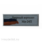 T335 Plate Plate for Mi-24P Attack helicopter 60x20 mm, color silver (flag of Russia)