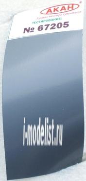 67205 АКАН Светло-серый (заводской образец цвета) : Суххой - 25 ВВС Украины (