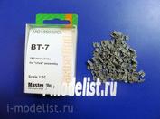 MC135032CL MasterClub 1/35 Траки сборные (смола) БТ-7
