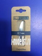 012 AllModels Лезвие скрайбера 0,1 мм