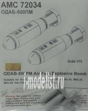 AMC72034 Advanced Modeling 1/72 Объемно-детонирующая  авиабомба калибра 500 кг ОДАБ-500 ПМ (в комплекте две бомбы)