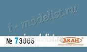 73066 Акан Ссср/россия Серо-синий (выцветший) камуфляжные пятна- 1 на верхних и боковых поверхностях самолётов: Су- 25УТГ, 33, 39) Объём: 10 мл.
