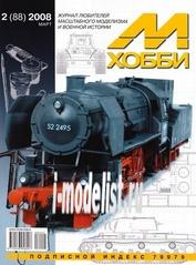 2-2008h Tseykhgauz Magazine