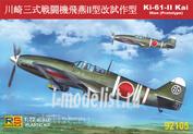 92105 RS Models 1/72 Ki-61-II Kai  Hien (Prototype)
