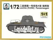 PS720094 S-Model 1/72 Leichte (FUNK) Panzerwagen