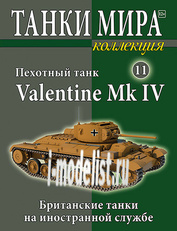 WOTC11 World of Tanks Magazine