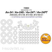 72983 KV Models 1/72 Окрасочная маска для Ан-24 / Ан-24Т (AMODEL #72159, #72160, #72160-01) + маски на диски и колеса