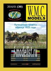 WMC-30 W.M.C. Models 1/18 Пулемётная тачанка обр. 1925 г.