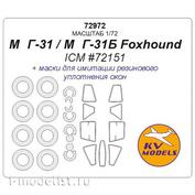 72972 KV Models 1/72 Маски для М&Г-31/31Б + маски на диски и колеса