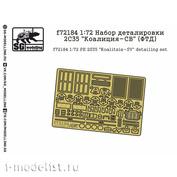 f72184 SG Modelling 1/72 Набор деталировки 2С35