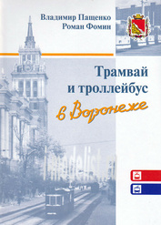 ТРА Локотранс