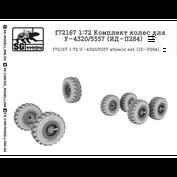 f72167 SG Modelling 1/72 Комплект колес для У-4320/5557 (ИД-П284)