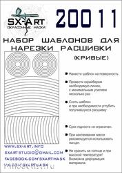 20011 SX-Art Набор шаблонов для нарезки расшивки (кривые)