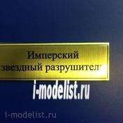 Т05 Plate Табличка для Имперский звездный Разрушитель 60х20 мм, цвет золото