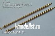 3500 Model Point 1/35 57-мм ствол С-68/С-60, ЗСУ-57-2 (в комплекте 2 ствола)