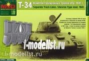 35046 Макет 1/35 Комплект шевронных траков Т-34 образца 1941 года
