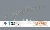73092 Акан Ссср/россия Светло-серый (выцветший) Объём: 10 мл.