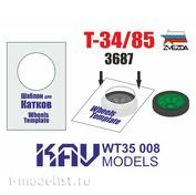 WT35 008 KAV Models 1/35 Шаблон для окраски катков T-34/85, 2 шт.