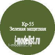 Кр-55 Моделист краска зеленая защитная