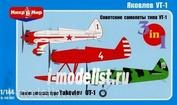 144-002 МикроМир 1/144 Советские самолеты типа УТ-1 (3 модели в коробке)