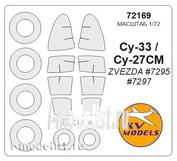 72169 KV Models 1/72 Набор окрасочных масок для модели Суххой-27СМ / Суххой-33