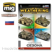 AMIG4777 Ammo Mig The Weather Magazine Issue 28. Four seasons (in Russian)
