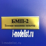 T06 Plate Plate for BMP-2 60x20 mm, color gold