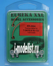 ER-2504 Eureka 1/25 Towing cable for T-34/76 Tank & SU-85/100/122 SPGs