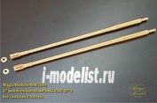 MM3543 Magic Model 1/35 Комплект стволов для ЗСУ-57-2