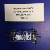 72011 Tech ПРОТИВОПИХОТНОЕ ЗАГ-Е №2