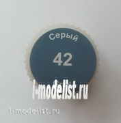 Кр-42 Моделист краска серая