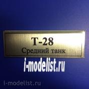 Т105 Plate Табличка для Т-28 Средний танк 60х20 мм, цвет золото