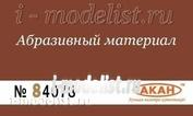 84078 akan Waterproof sandpaper R: 500 (large abrasive - working) 230 x140mm