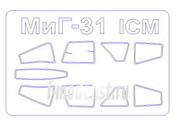 72057 KV Models 1/72 Маска для самолета МиК-31 / МиК-31Б