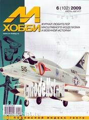 6-2009 Цейхгауз Журнал