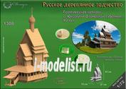 1308 Sbmodel 1/72 George Church, S. Yuksovichi Olonets province, XV century
