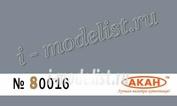 80016 Акан BS: 637 Средне-серый морской (Medium sea grey)