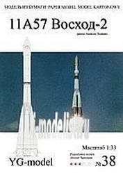 YG38 YG Models 1/33 Космический корабль Беляева и Леонова A57 Восход-2