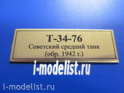 T243 Plate Plate for T-34-76 Soviet medium tank (OBR. 1942), color gold, 60x20 mm