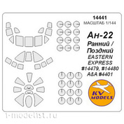 14441 KV Models 1/144 Paint masks for An-22 (all modifications)