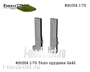 dt04 Format72 1/72 Body guns 2A42, 2 PCs.
