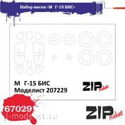 67029 ZIPmaket 1/72 Набор масок «М&Г-15 БИС», производитель Моделист