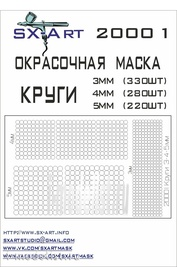 20001 Sx-Art Круги 3мм (330шт), 4мм (280шт), 5мм (220шт)