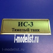 T147 Plate Plate for is-3 Heavy tank 60x20 mm, color gold